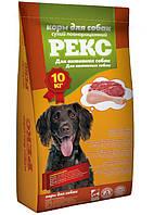 """Корм для собак """"Рекс"""" (для активных собак) 10 кг"""