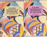 Історія української літератури XX століття в двох книгах