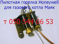 Пилотная горелка к автоматике Honeywell для газового котла Маяк