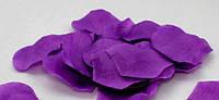 Лепестки роз свадебные (фиолетовые)
