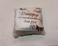 Пакеты для рук,для парафинотерапии