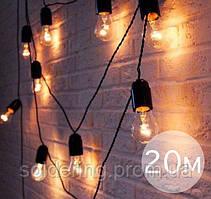 Ретро гирлянда из ламп накаливания, 20м, 40 лампочек по 25W