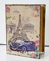 "Книга-сейф на ключе ""Paris"""