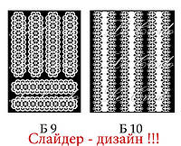 "СЛАЙДЕР-ДИЗАЙН ""Белые кружева"""