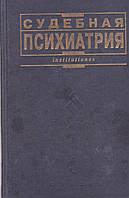Судебная психиатрия А.С.Дмитриева