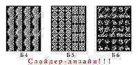 """СЛАЙДЕР-ДИЗАЙН """"Белые кружева и завитки"""""""