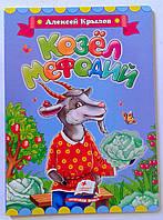 Книга-картонка Козел Мефодий 81753 Пегас Украина