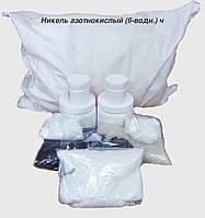 Никель азотнокислый (6-водн.) ч