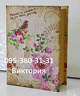 1019-16 Книга-сейф