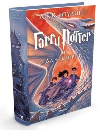 Гарри Поттер и Дары Смерти. Автор: Джоан Кэтлин Роулинг