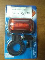 Задний велосипедный фонарик(стоп) с креплением