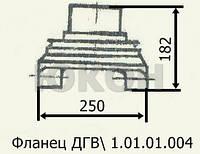 Фланец ДГВ 1.01.01.004, фото 1