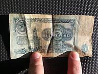 Купюра Пять 5 рублей 1961 г