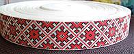 Тесьма с украинским орнаментом 2,5см,46м