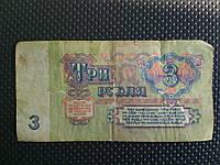 Купюра Три 3 рублей 1961 г 3 шт