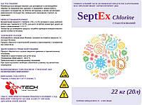 SeptEx Chlorine