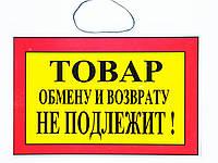 """Табличка """"Товар обмену и возврату не подлежит"""" 30 х 20 (см)"""