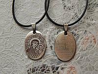 Цепочка на шею с иконкой и молитвой Отче наш