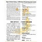 Капсулы с женьшенем «Корейский красный женьшень», фото 8