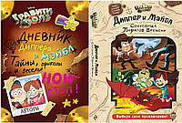 Дневник Диппера+Сокровища пиратов времени Гравити Фолз книги Диппер и Мейбл
