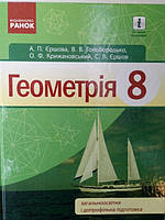 Геометрія 8 клас. Підручник.