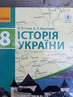 Історія України 8 клас. Підручник.
