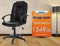 Кресло офисное NEO7410 - КРАЩА ЦІНА!