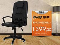 Кресло офисное NEO8133 - КРАЩА ЦІНА!