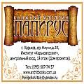 """Книжный интернет-магазин """"ПАПИРУС"""""""