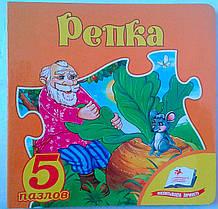 Книга с пазлами А6 Репка 5 пазлов 87052 ПегасУкраина