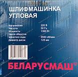 Болгарка Беларусмаш БШМ-1300, фото 8