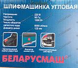Болгарка Беларусмаш БШМ-1300, фото 2