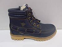 Детские ботинки Waykers Турция р.28-35