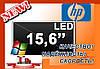 Матрица LCD 15.6 Led для ноутбука HP Pavilion g6