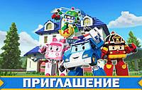 """Пригласительные на день рождения детские  """"  Робокар Поли """" (20шт.)"""
