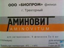 Аминовит 5мл (при анемиях, гиповитаминозах,токсикозазах беременности. )цена за 1дозу.