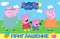 """Пригласительные на день рождения детские  """"  Пеппа синяя """" (20шт.)"""