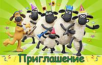 """Пригласительные на день рождения детские  """"  Барашек Шон """" (20шт.)"""