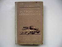 Книга *Устройство автомобилей* В.И.Анохин 1957 г.