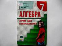 Збірник задач АЛГЕБРА 7 клас  А.Г.Мерзляк 2013 рік, фото 1