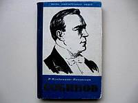 Книга из серии ЖЗЛ : Н.Владыкина-Бачинская  *СОБИНОВ* 1958 год