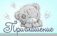 """Пригласительные на день рождения детские  """"  Мишка Тедди """" (20 шт.)"""