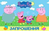 """Запрошення на день народження дитячі """"  Пеппа синяя"""" (20шт.)"""