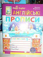 Рабочая тетрадь ПРОПИСЬ АНГЛИЙСКИЙ 1 КЛАСС