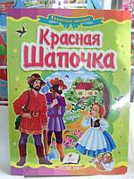 КАРТОННАЯ Книга КРАСНАЯ ШАПОЧКА