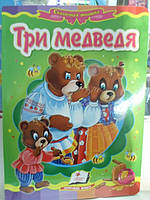 КАРТОННАЯ Книга ТРИ МЕДВЕДЯ