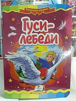 КАРТОННАЯ Книга ГУСИ ЛЕБЕДИ
