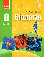 Біологія, 8 клас. Задорожний К.М.