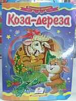 КАРТОННАЯ Книга КОЗА ДЕРЕЗА