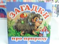 КАРТОННАЯ Книга ЗАГАДКИ ПРО ПРИРОДУ